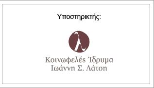 Logo Ίδρυμα Λάτση