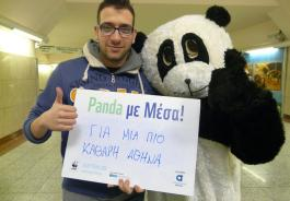"""H 1η επιλογή της κριτικής επιτροπής στο """"Βρες το Panda"""""""
