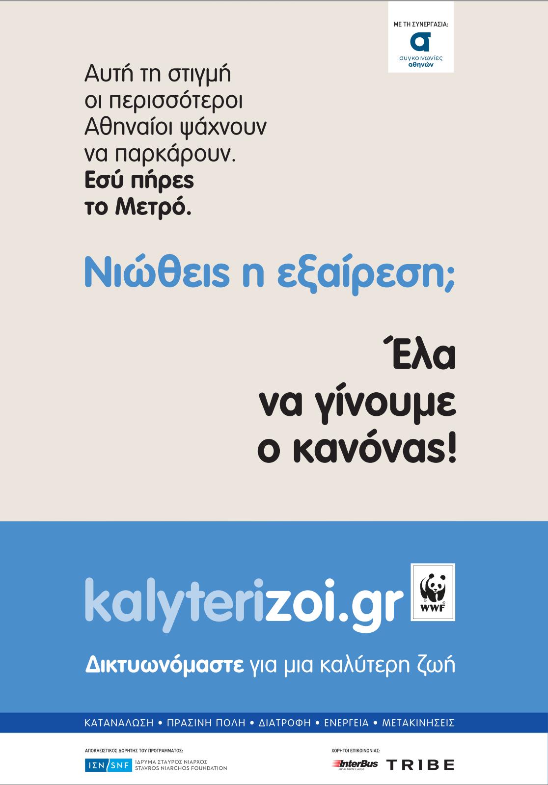 Καμπάνια στα Μέσα των Συγκοινωνιών Αθηνών